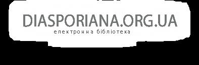 Електронна бібліотека «Diasporiana»