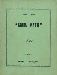 Книга Барчук
