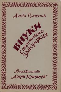 book-1744