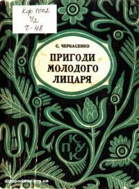 book-18440