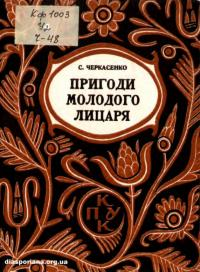 book-18441