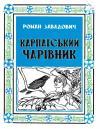 book-18854