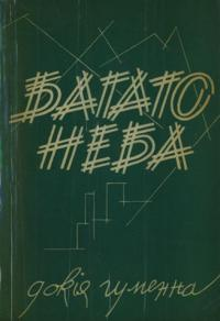 book-1949