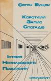 book-2032
