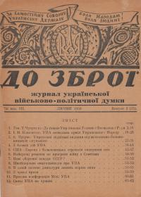 До зброї 1951 ч 2 15