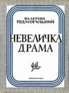 book-21790