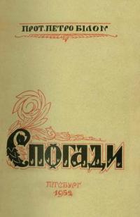 http://diasporiana.org.ua/wp-content/uploads/books/4603/image.jpg