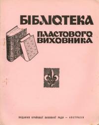 book-10944