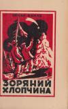 book-1419