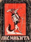 book-14203