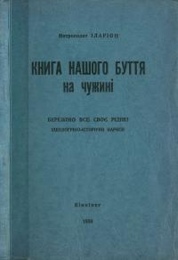 book-1589