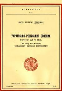 book-1631