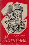 book-1692