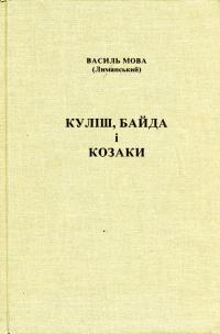 book-1796