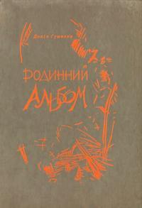 book-1873