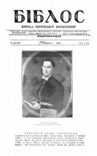 book-18801
