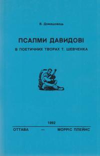 book-1885