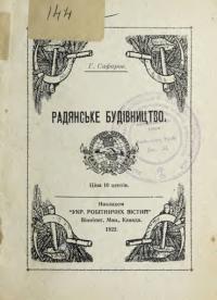 book-19191