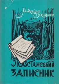 book-1931