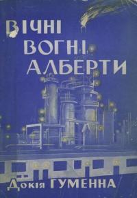book-1951
