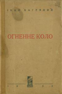 book-1955
