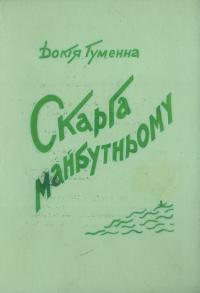 book-1967
