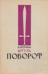 book-1986