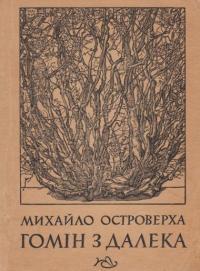 book-1988
