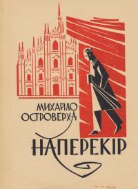 book-1989