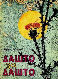 book-25053