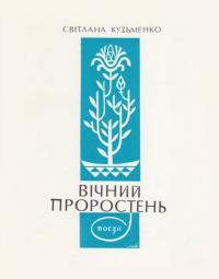 book-4165
