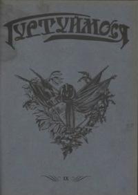 book-6202